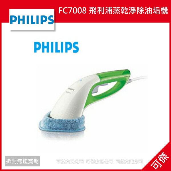 可傑 Philips 飛利浦 FC7008 飛利浦蒸乾淨除油垢機 蒸氣清潔器 原廠公司貨 保固2年
