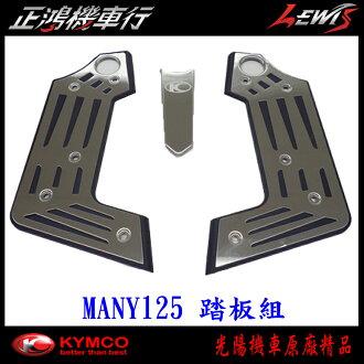 正鴻機車行 光陽精品 MANY 125 踏板組 光陽 MANY 125