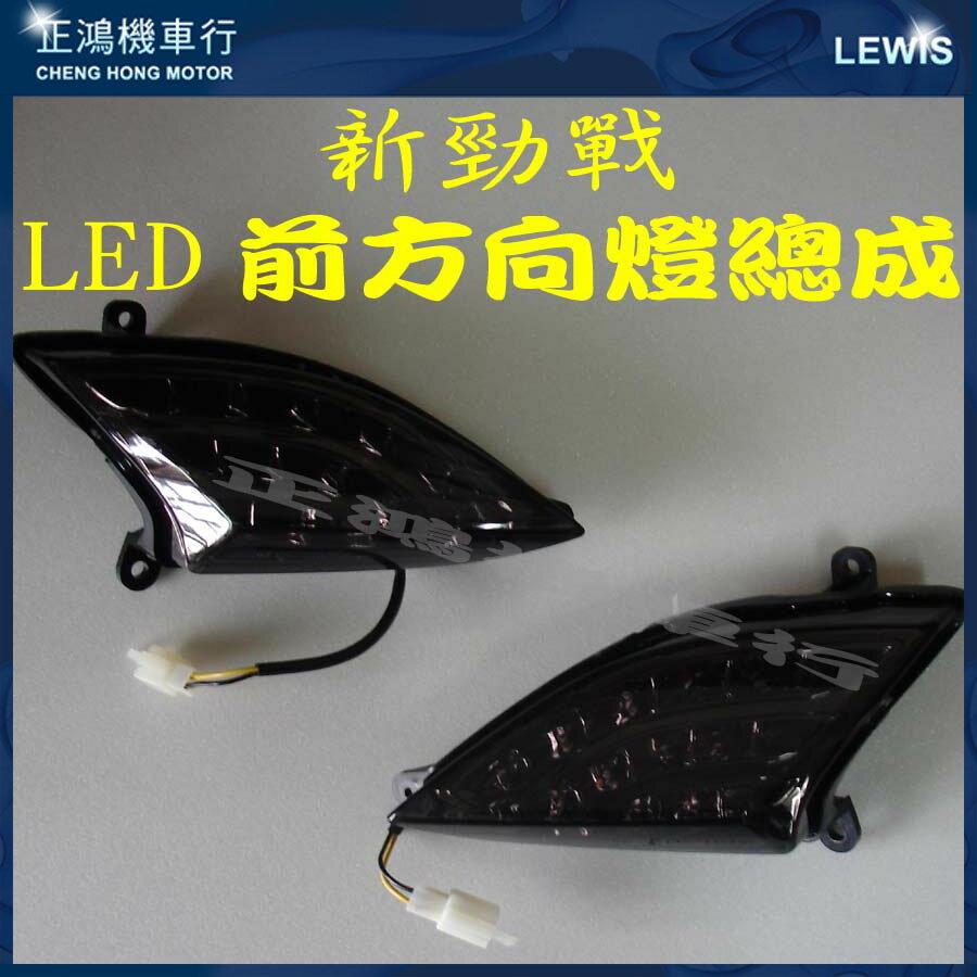 正鴻機車行 新勁戰 LED前方向燈組