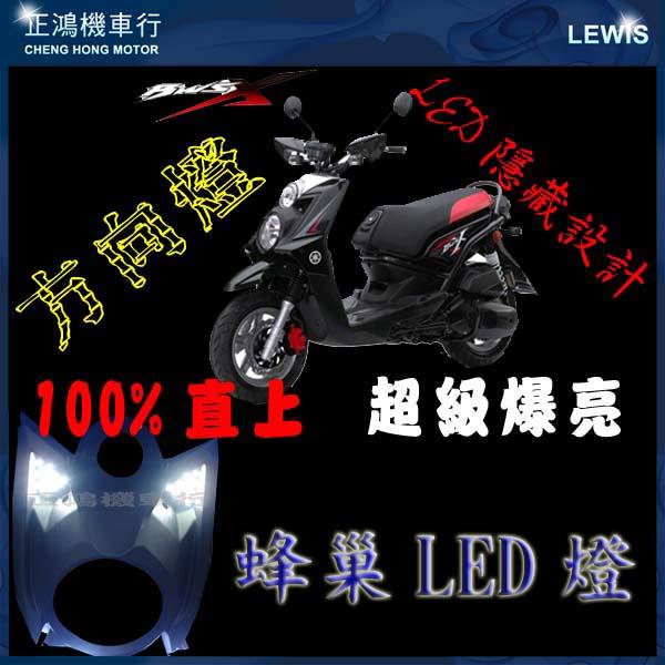 正鴻機車行 BWS 蜂巢式LED後方向燈BWS 蜂巢式LED前方向燈(含殼)