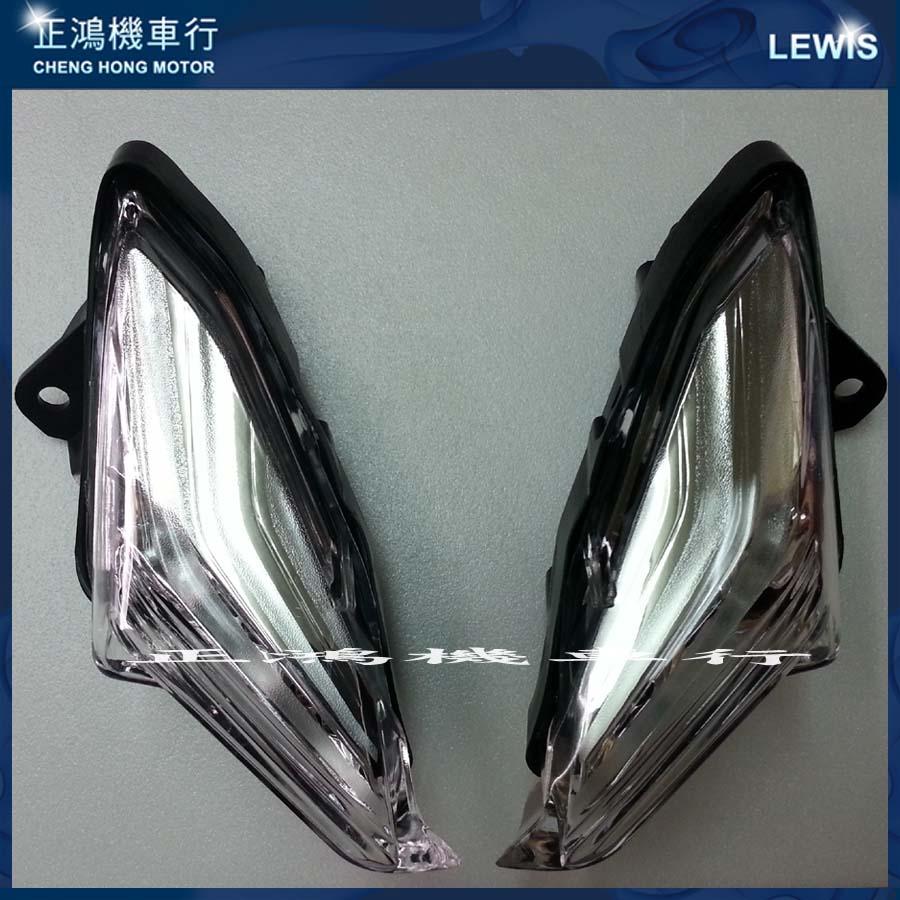 正鴻機車行 新勁戰三代 LED定位燈組 日行燈組