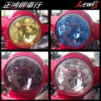 正鴻機車行 大燈罩護片 MANY 110