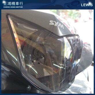 正鴻機車行 大燈罩護片 GT GR 風動 新高手噴射 風100 噴射 RX