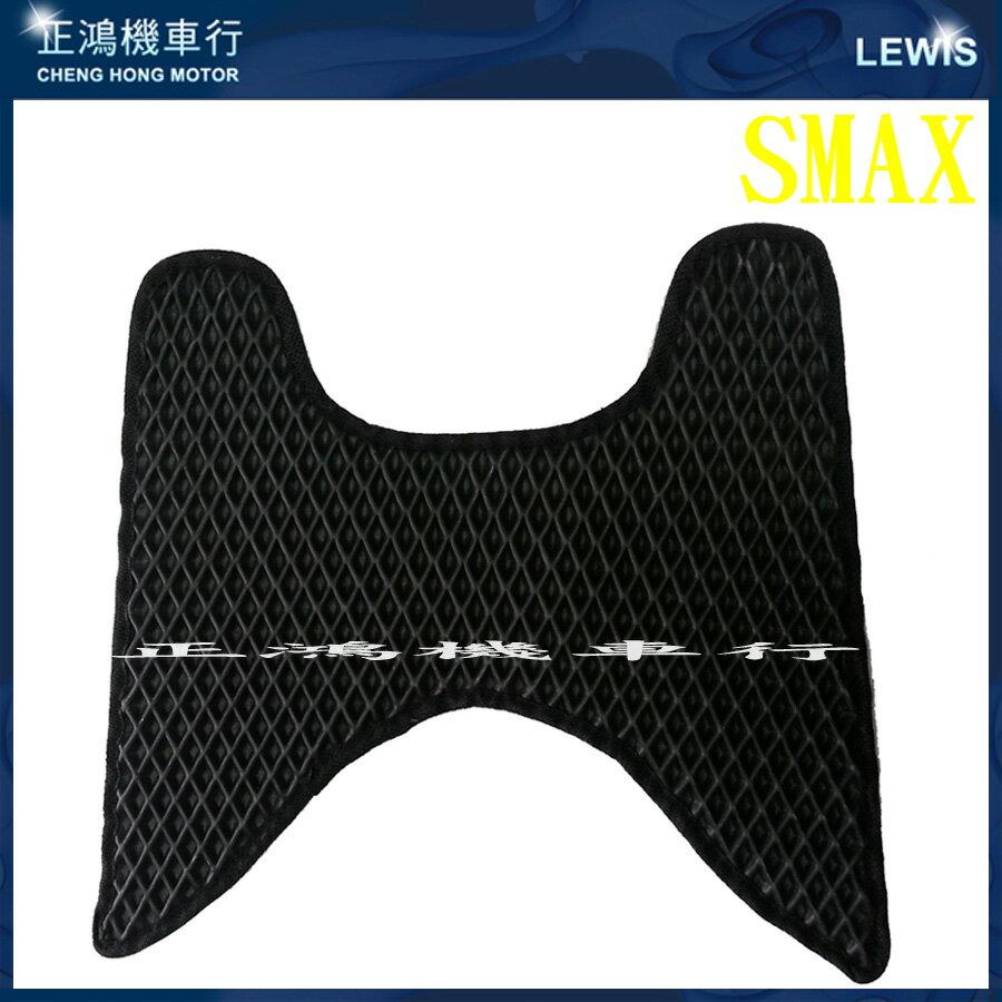 正鴻機車行 地毯 SMAX 155