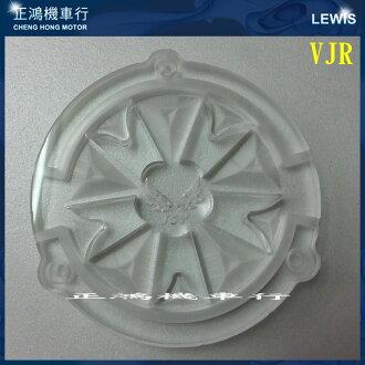 正鴻機車行 雷射雕刻LED風扇外蓋 VJR