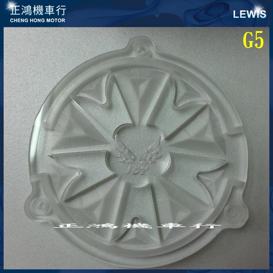 正鴻機車行 雷射雕刻LED風扇外蓋 G6