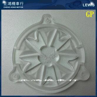 正鴻機車行雷射雕刻LED風扇外蓋 GP