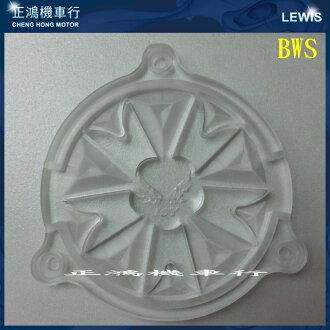 正鴻機車行 雷射雕刻LED風扇外蓋 BWS