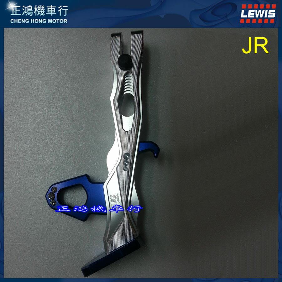 正鴻機車行 變形金剛鋁邊柱 JR
