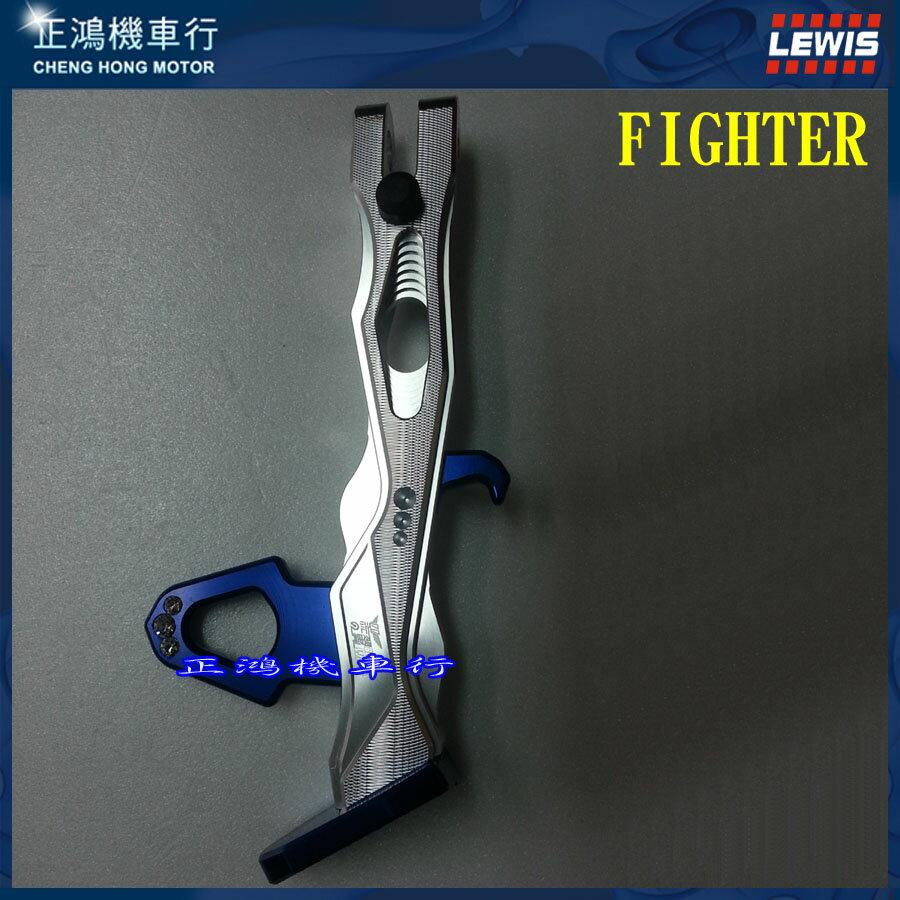 正鴻機車行 變形金剛鋁邊柱 FIGHTER