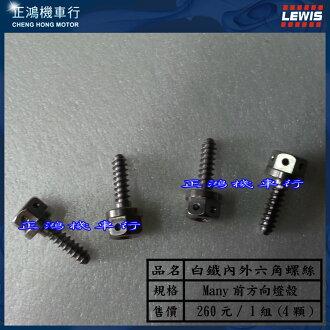 正鴻機車行 前方向燈殼螺絲 MANY 光陽 MANY 110/100/50