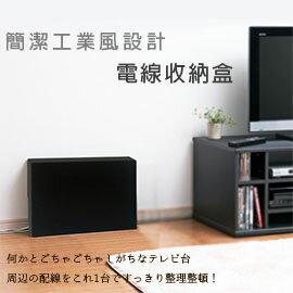 【日本林製作所】簡潔工業風設計.後簍空貼牆式.電線收納盒 / 集線盒 / 插座盒 / 電線整理 / 線路整理(SH-309)
