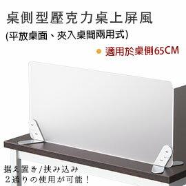 【日本林製作所】桌側型.壓克力桌上屏風(適用於65cm) /辦公桌隔板/隔間/擋板/OA隔板/OA屏風/隔屏(MD-3)