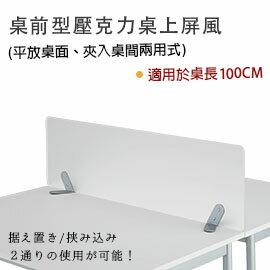 【日本林製作所】桌前型壓克力桌上屏風/隔板/隔屏-兩用式(適用於100cm)(MD-8)
