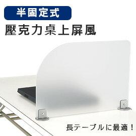 【日本林製作所】桌側型.半固定式壓克力桌上屏風/隔板/隔屏(YS-105)