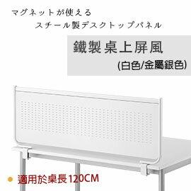 【日本林製作所】辦公室鐵製桌上屏風 /辦公桌隔板/隔間/擋板/OA屏風/隔屏-可自行組裝 (適用於120cm)(YS-125)
