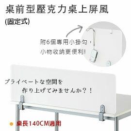 【日本林製作所】桌前型.壓克力桌上屏風-固定式(適用於140cm) 辦公桌隔板/隔間/擋板/OA屏風/隔屏(YS-132)