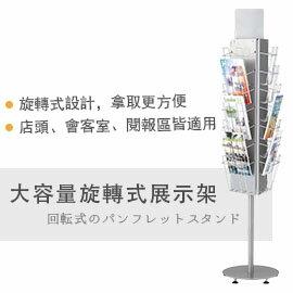 【日本林製作所】大容量旋轉展示架 / 雜誌架 / 型錄架 / 目錄架 / DM架 / 陳列架(YS-24)