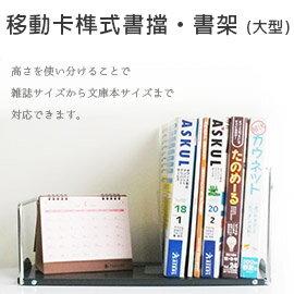 【日本林製作所】移動卡榫式書擋(大型)/書架/桌上書架/資料夾收納/桌上架(BS-570)