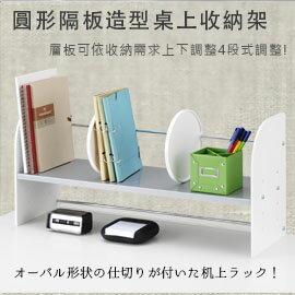 【日本林製作所】圓形隔板造型桌上收納架 (大型) / 書架 / 書擋 / 桌上架 / 置物架 (YS-151)