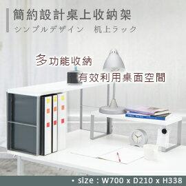 【日本林製作所】簡約設計.多功能利用桌上收納架  (大型)/ 書架 / 桌上架 / 置物架(YS-213LL)