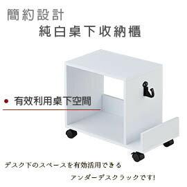 【日本林製作所】簡約設計.純白桌下收納櫃 / 活動櫃 / 桌下櫃 / 移動架(13-003MH-1)