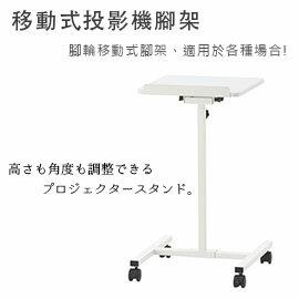 【日本林製作所】移動式投影機腳架 / 投影機架 / 落地支架(YS-244)