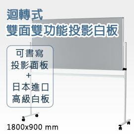 林製作所 株式會社:【日本林製作所】迴轉式雙面雙功能投影白板投影螢幕白板架可書寫180*90180x90(商場、學校單位無法配送)(WB-1800)