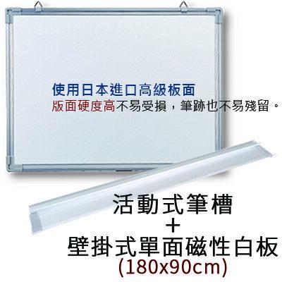 【日本林製作所】日本進口高級面板(大型) 180x90 180*90 壁掛式 單面 白板(商場、學校單位無法配送)(KK-181P)