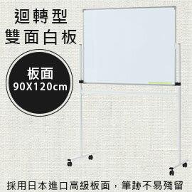 【日本林製作所】雙面 白板 迴轉/白板架/腳輪移動式/會議用/教學用 90*120 / 90x120 (小型)(Z-KD-122)
