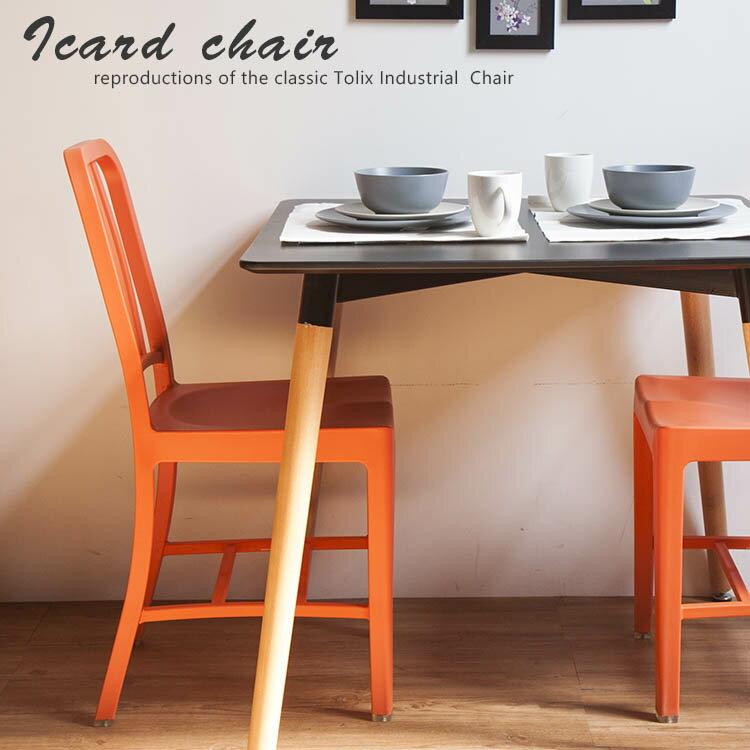 ~ 林製作所~艾卡德休閒椅兩入組  餐椅  書桌椅  庭園椅  戶外椅  北歐風~兩入一組