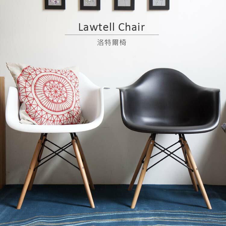 【日本林製作所】洛特爾椅   復刻版/EAMES/餐椅/書桌椅/北歐風(HT-109)