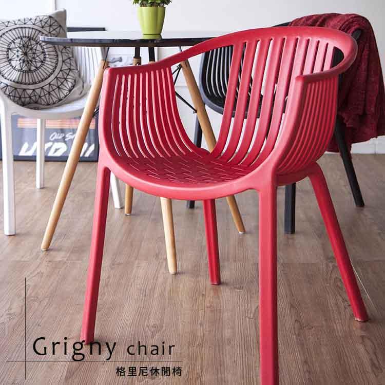 【日本林製作所】格里尼休閒椅/餐椅/書桌椅/庭園椅/戶外椅/北歐風(HT-113)