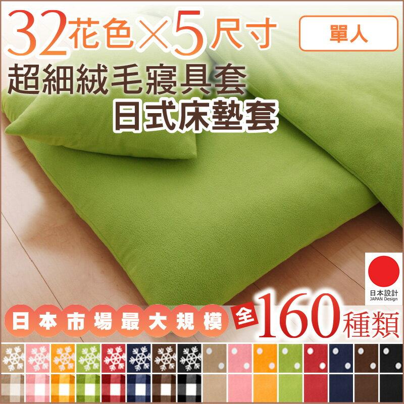 【日本林製作所】32種花色超細絨毛寢具套-日式床墊套(單人床尺寸/100x210cmx20cm)