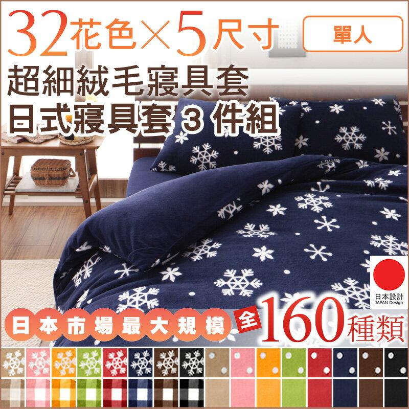 【日本林製作所】32種花色超細絨毛寢具組-單人被套床包組/日式三件組/被套+日式床墊套+枕頭套