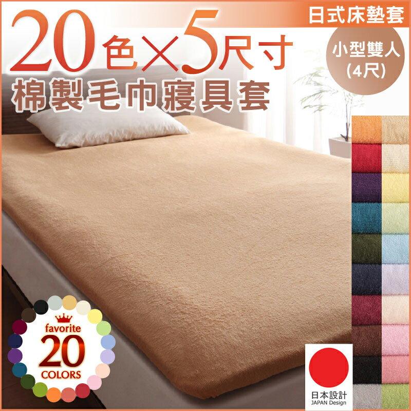 【日本林製作所】20色棉製毛巾寢具-日式床墊套(小型雙人尺寸/120x210x20cm)