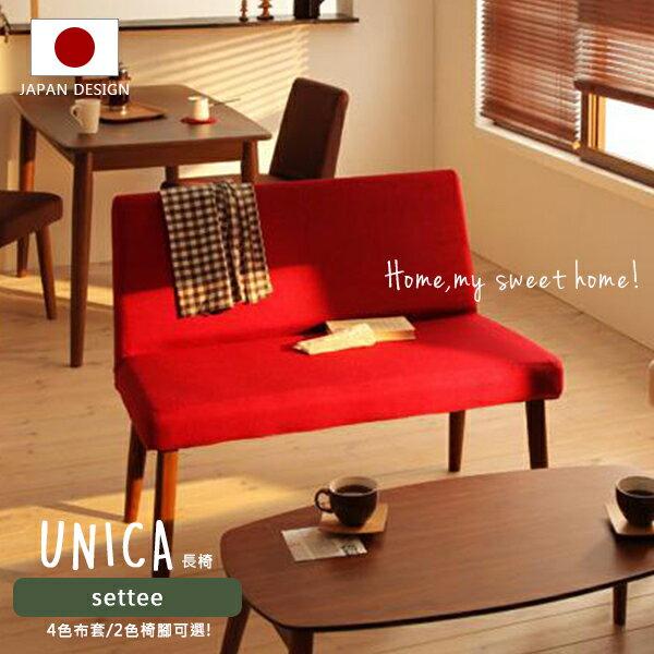 【日本林製作所】unica天然水曲柳原木長餐椅/長椅/長凳/沙發椅/布面椅/有靠背