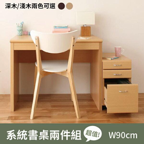 【日本林製作所】系統書桌兩件組/工作桌/辦公桌/W90cm(書桌+抽屜櫃)