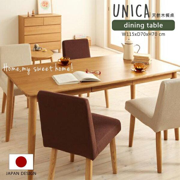 【日本林製作所】unica天然水曲柳原木餐桌/木桌/長桌/115x70cm/天然木