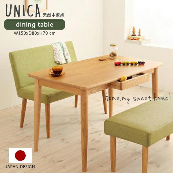 【日本林製作所】unica天然水曲柳原木餐桌/木桌/長桌/150x80cm/天然木