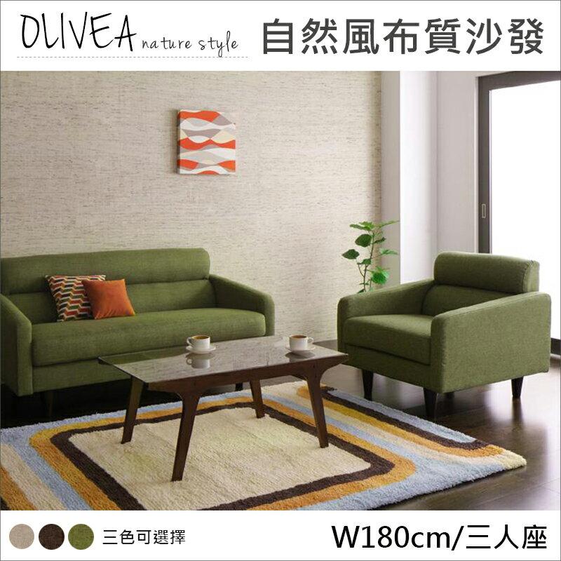~ 林製作所~OLIVEA自然風布面沙發  日系風  三人座  3P W180cm