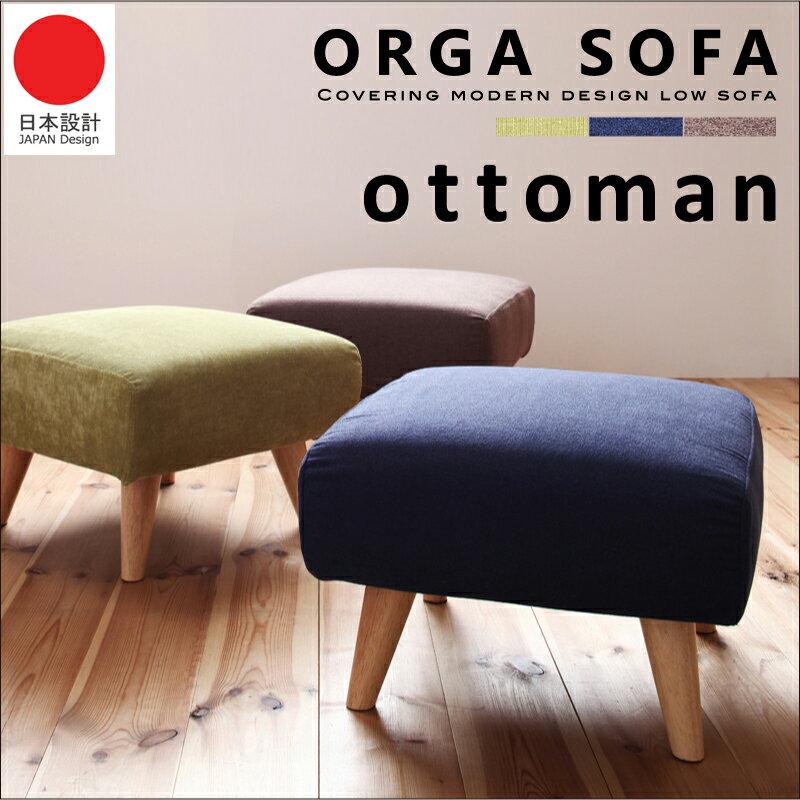 ~ 林製作所~ORGA可拆洗摩登 矮沙發凳  椅凳  腳凳  北歐風
