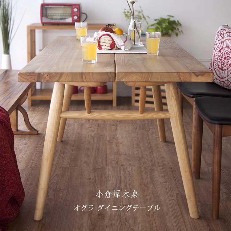 【日本林製作所】小倉原木桌(中型)/長桌/日系風/160x85(HT-406)-專車配送,時間需事先協調
