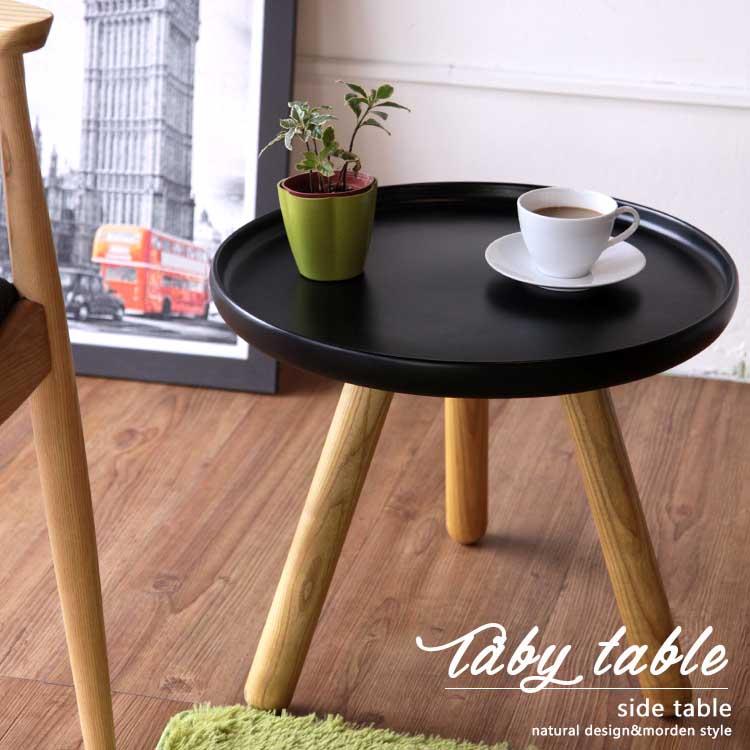 【日本林製作所】泰比小圓桌 咖啡桌/茶几/矮桌/邊桌/圓桌/北歐風(HT-506)