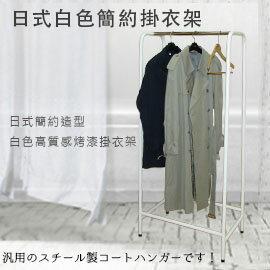 【日本林製作所】日式白色簡約掛衣架 / 吊衣架 / 晾衣架 / 曬衣架 / 單桿衣架(YSC-2)