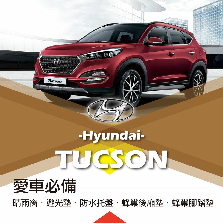 e系列【愛車必備TUCSON】Hyundai現代|晴雨窗|避光墊|托盤|蜂巢腳踏墊|後箱廂墊
