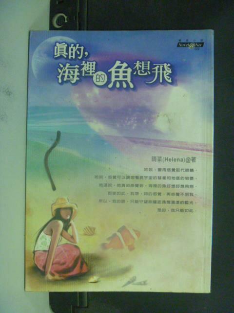 【書寶二手書T8/一般小說_JJT】真的海裡的魚想飛_晴菜