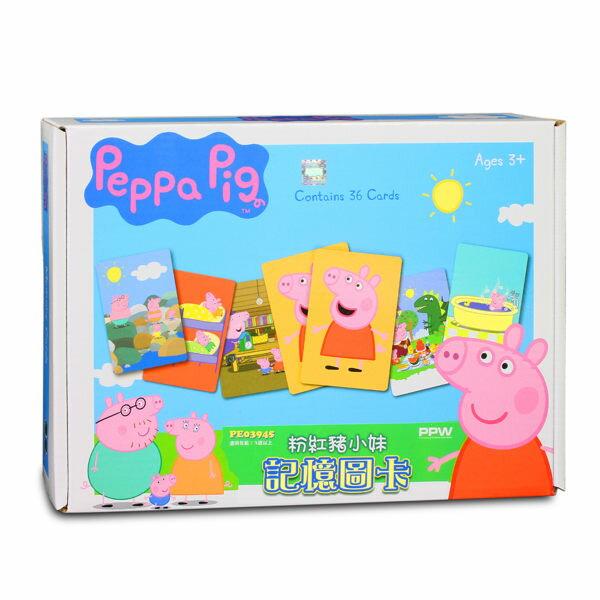《PeppaPig》粉紅豬小妹記憶圖卡