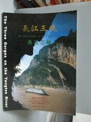 【書寶二手書T2/地理_XDS】長江三峽_簡體