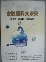 【書寶二手書T8/投資_KNW】金融趨勢大未來_劉宗聖